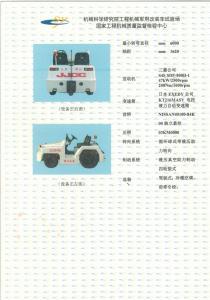 QCD20-KMⅡ合格证反面