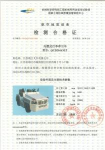 QCD20-KMⅡ合格证正面