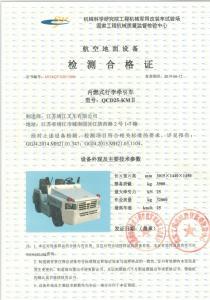 QCD25-KMⅡ合格证正面