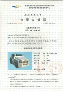 QCD30-KMⅡ合格证正面