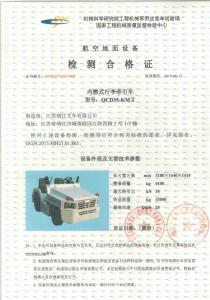 QCD35-KMⅡ合格证正面
